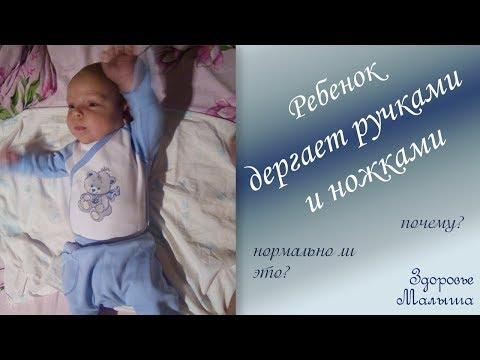 В некоторых случаях расслабляются сфинктеры и ребенок может описаться или обкакаться.