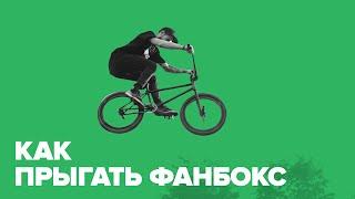 Как прыгать через фанбокс на BMX — Базовые трюки для начинающих(Никита Жарков, райдер STRESS, рассказывает, как прыгать через фанбокс на BMX — это банихоп с использованием..., 2016-08-11T13:53:32.000Z)