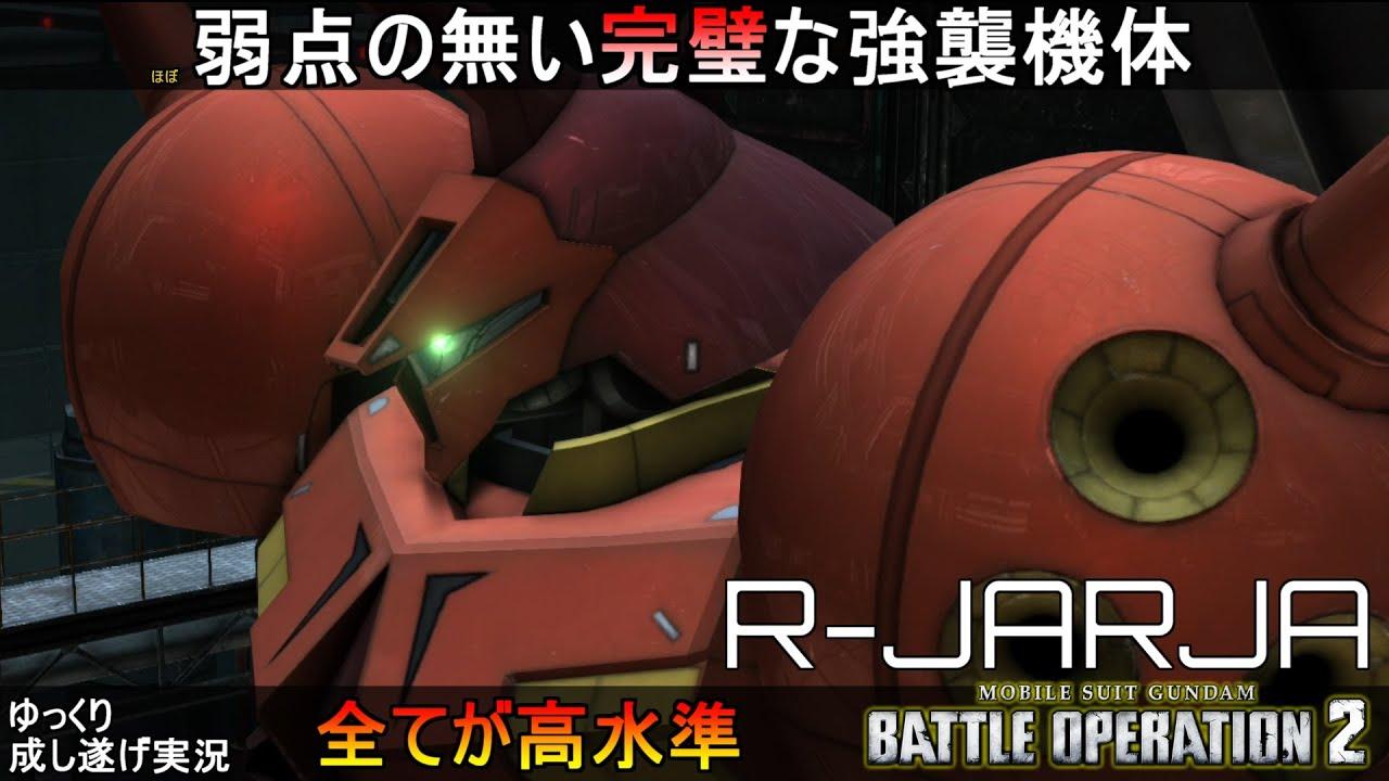『バトオペ2』Rジャジャ!弱点のほとんど無い完璧な強襲機体、クマサーンの仇はこいつが取る【機動戦士ガンダムバトルオペレーション2】ゆっくり実況『Gundam Battle Operation 2』
