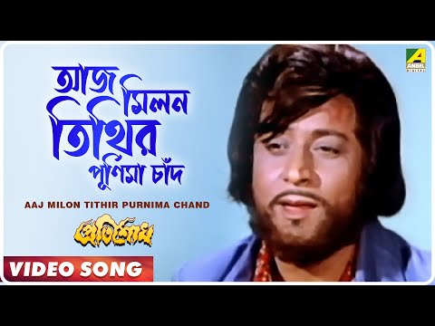 Aaj Milon Tithir Purnima Chand । Pratisodh | Bengali Movie Song | Kishore Kumar