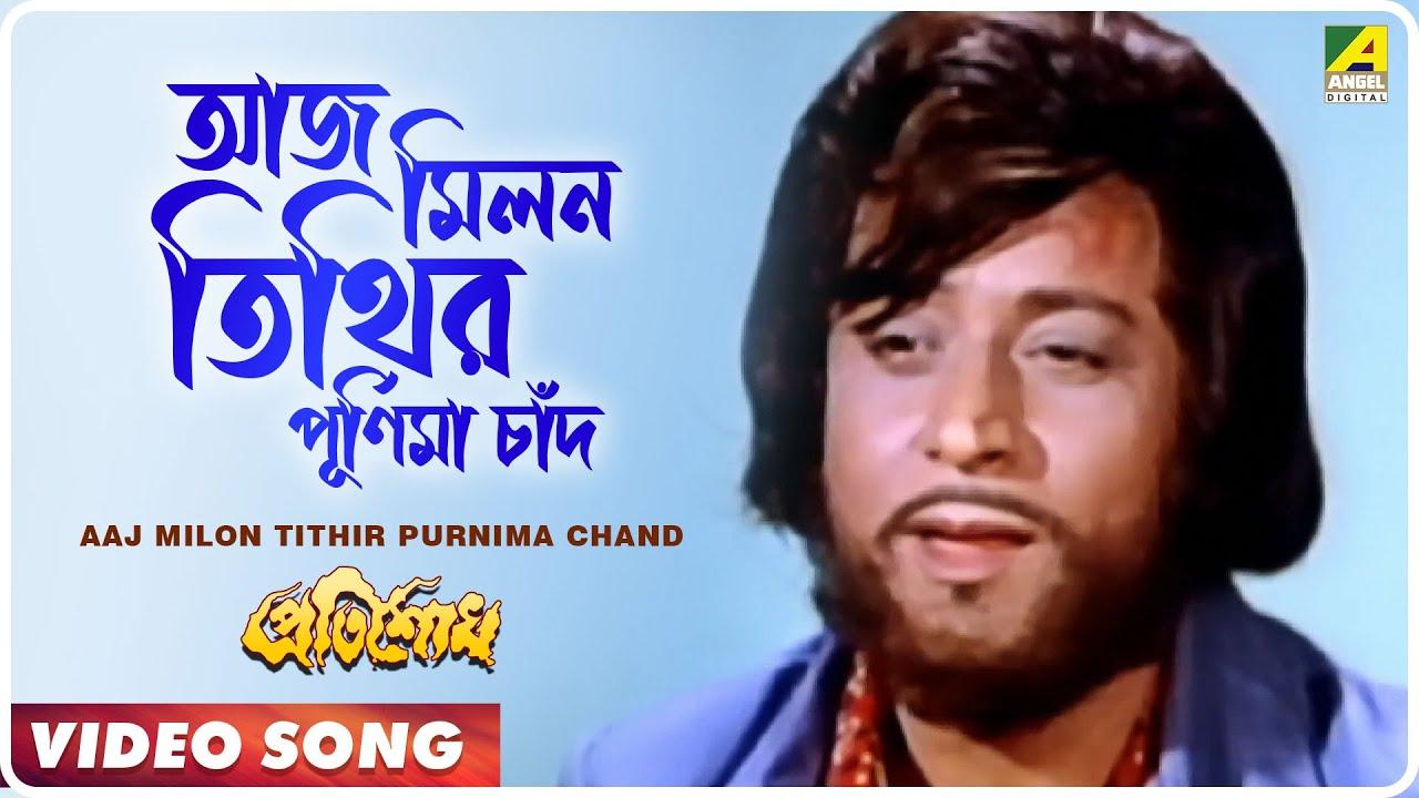 aaj milon tithir purnima chand song