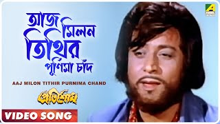 Bengali film song Aaj Milon Tithir Purnima Chand... from the movie Pratisodh