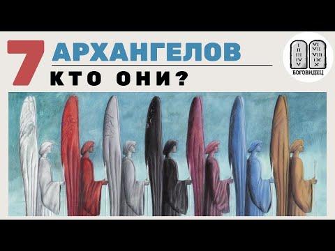 7 архангелов кто они? Максим Каскун