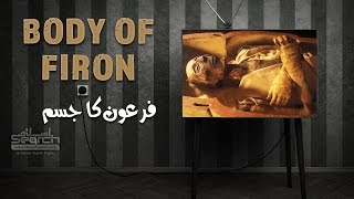 Body of Firon - Pharaoh ┇ Historic Places in Islam ┇ IslamSearch.org
