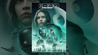 ローグ・ワン/スター・ウォーズ・ストーリー (字幕版) thumbnail