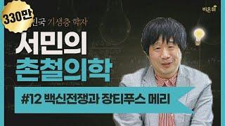 [서민 교수의 촌철의학…