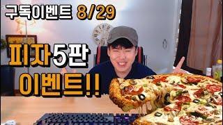 (마감) #구독자이벤트 8/29 먹는소리를 듣고 음식을 맞춰라~!! social eating Mukbang(Eating Show)