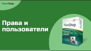 Программа для ломбарда PawnShop - Видео урок #2 (Создание учетной записи и настройка прав)