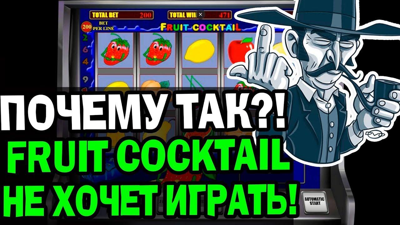 Игровые Автоматы Играть Казино Вулкан | Игровые Автоматы Fruit Cocktail не Хотят Играть!