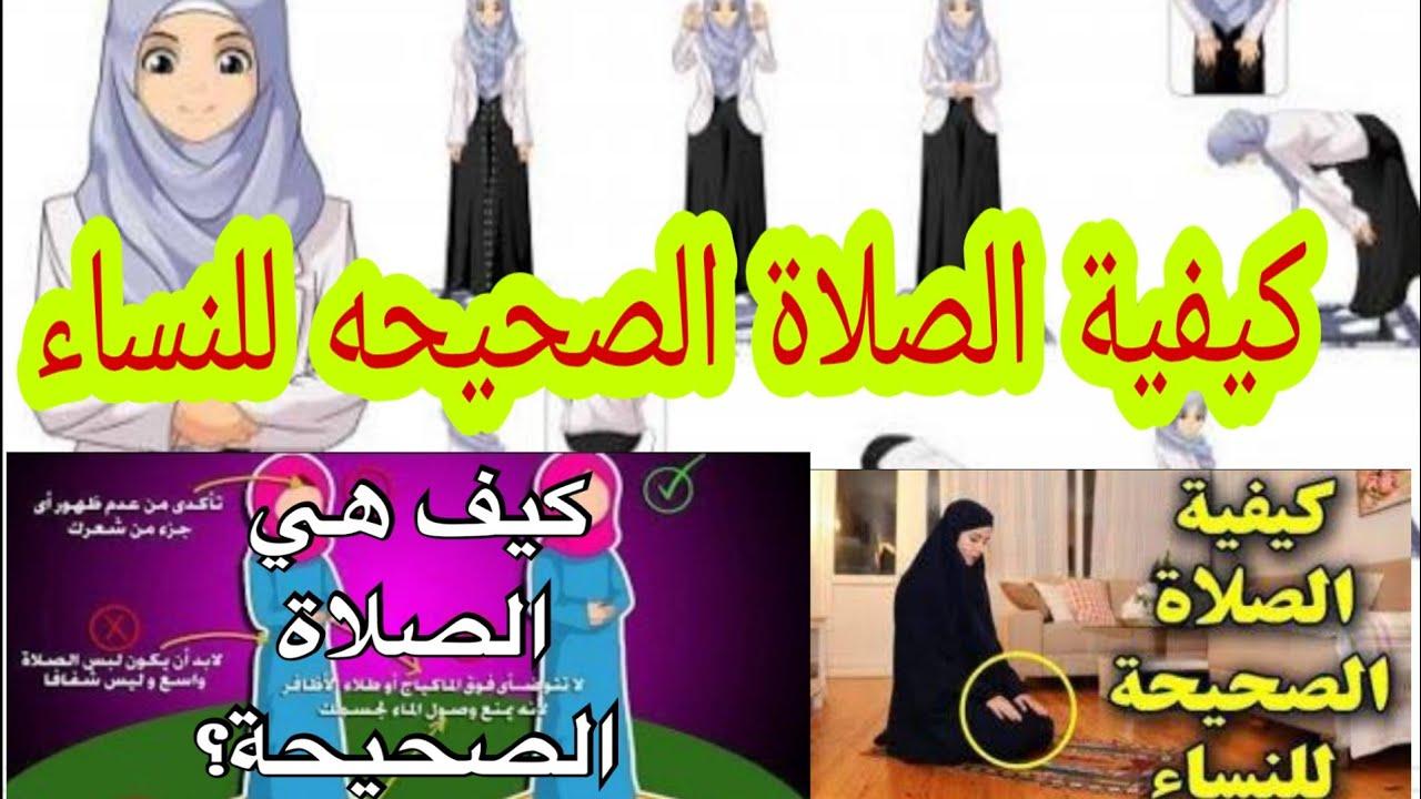 الصلاة الصحيحة للنساء كيفية الصلاة للنساء اجيال الاندلس Youtube