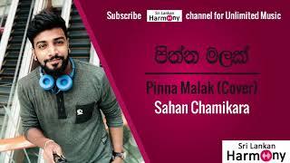 Pinna Malak  නටුවෙන් ගිලිහුනු පින්න මලක් I Priyal Amarasinghe I Cover by Sahan Chamikara