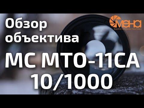 Обзор объектива МС МТО 11СА 10/1000