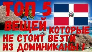 ТОП 5 Вещей, которые не стоит везти из Доминиканской Республики