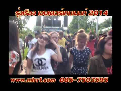 คิวงาน13 เมษา 2558 คอนเสิร์ตหมอลำแร็พ www mlrrt com 2015