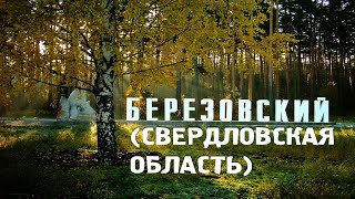 БЕРЁЗОВСКИЙ/СВЕРДЛОВСКАЯ ОБЛАСТЬ/ГОРОДА РОССИИ/Туризм/Путешествия