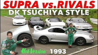 スープラ vs.ライバル 土屋流フルテスト【Best MOTORing】1993 スープラ 検索動画 6