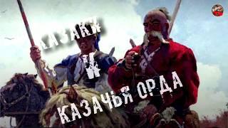 45.Казаки и Казачья Орда🎧I_mar_a.ТартАрия.инфо