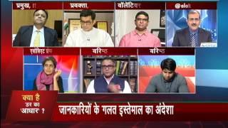 Awaaz Adda | Is Aadhaar a breach of privacy