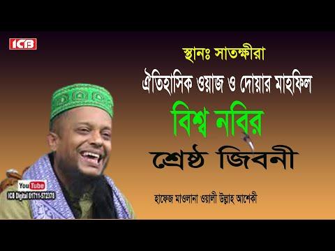 নবী ও সাহাবী   Hafez Mowlana Oli Ullah Asheki   Bangla Waz   ICB Digital   2017