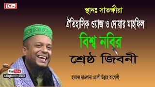 Download Video নবী ও সাহাবী- ওয়ালী উল্লাহ আশেকী Mowlana Wali Ullah Asheki | ICB Digital MP3 3GP MP4