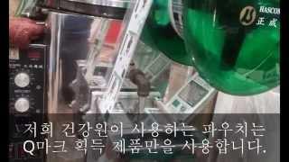 경동건강원 진공 포장기…