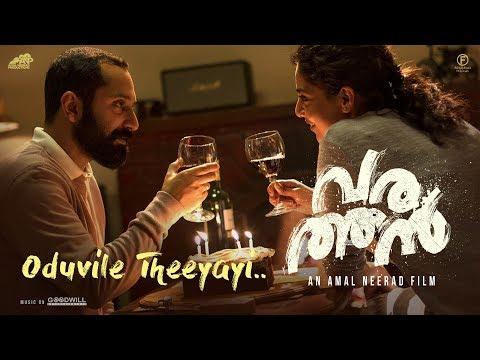 Oduvile Theeyayi | Varathan | Lyric Video | Fahadh Faasil | Amal Neerad | Nazriya Nazim | ANP & FFF