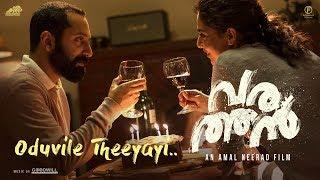 Oduvile Theeyayi | Varathan | Lyric | Fahadh Faasil | Amal Neerad | Nazriya Nazim | ANP & FFF