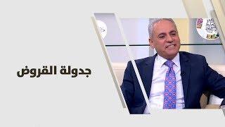 د. مازن أحمد العمري - جدولة القروض