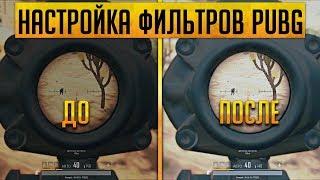 НАСТРОЙКА ФИЛЬТРОВ PUBG [FREESTYLE - ВИДИМ ВРАГОВ ЛУЧШЕ]
