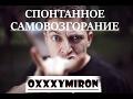 OXXXYMIRON - Спонтанное самовозгорание, СМЫСЛ ПЕСНИ