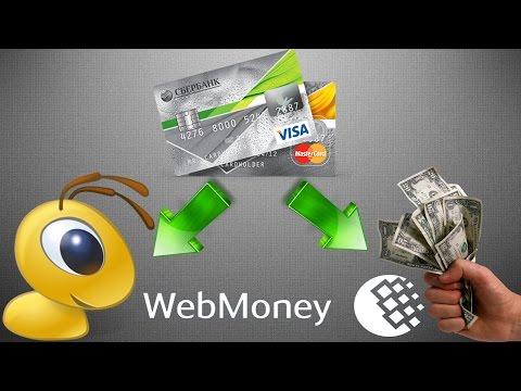 Как добавить и подтвердить свою банковскую карту в Webmoney  для вывода денег