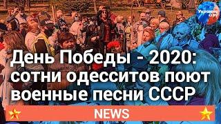 С Днем Победы, #Одесса: сотни одесситов поют военные песни СССР