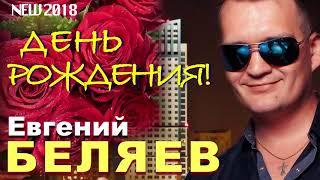 ЕВГЕНИЙ БЕЛЯЕВ  - ДЕНЬ РОЖДЕНИЯ (АЛЫЕ ЦВЕТЫ) 2018