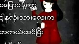 ေလးျဖဴ-စိတ္ပူတယ္