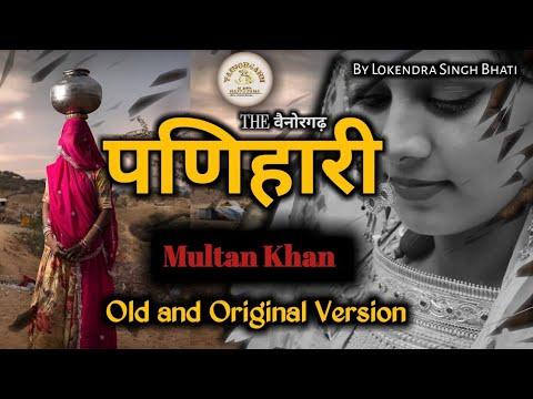 पणिहारी (panihari jiye lo ) - a Rajasthani folk song | rajputi mahfil song | mirganeni | traditional
