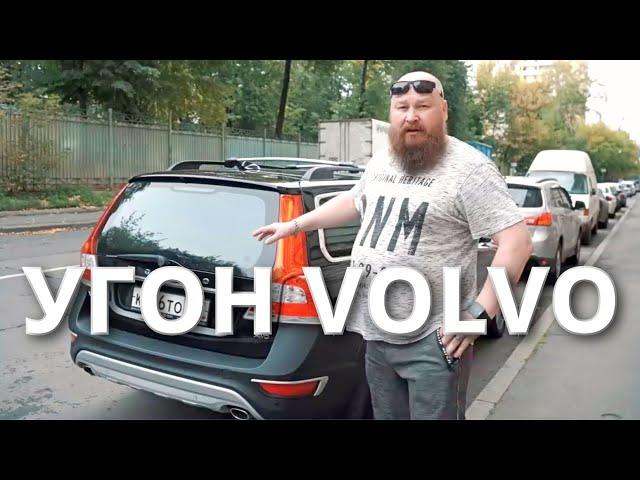Угон Volvo