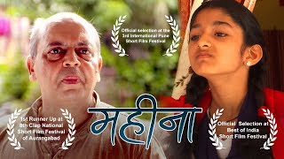 MAHEENA - A story About Father Daughter Relationship | Must Watch