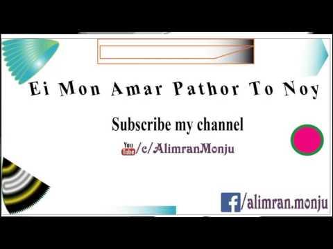Ei Mon Amar Pathor To Noy [Bangla Karaoke with lyrics]