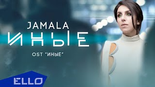 Джамала — Иные