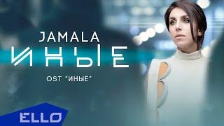 Jamala - Иные Video
