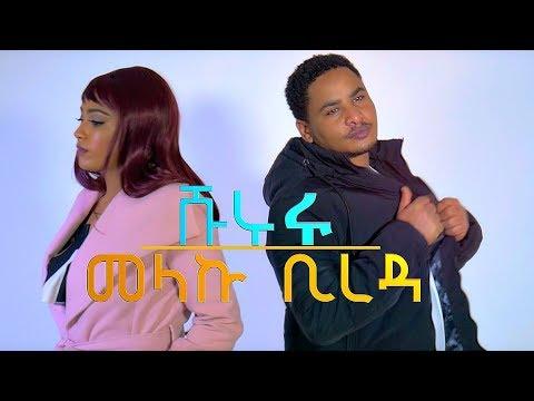 Melaku Bireda - Shururu | shururu - New Ethiopian Music (Official Video)