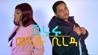 Melaku Bireda - Shururu (Ethiopian Music)