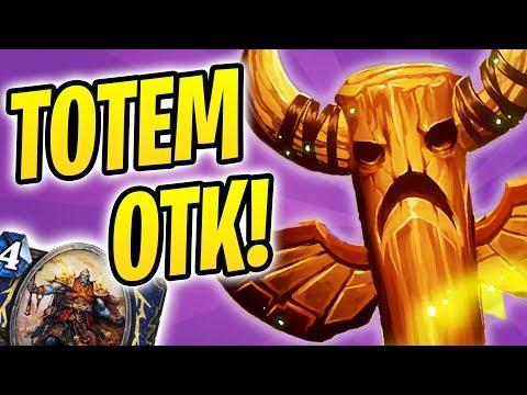 The DEADLIEST HEALING TOTEM OTK! | Worst Idea Ever Shudderwock Shaman | The Witchwood | Hearthstone