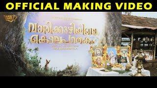 Vaarikkuzhiyile Kolapaathakam Making |Rejishh Midhila|Dileesh Pothan|Amith Chakalakkal