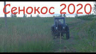 Сенокос 2020. Жизнь в деревне//Деревня