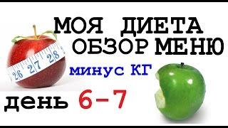 МОЯ #ДИЕТА Еда День 6-7 #Худею