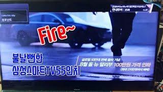 삼성 led tv 55 전원불량의 원인과 수리방법