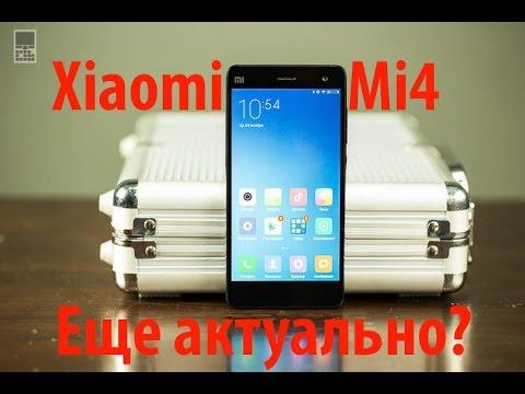 Xiaomi Mi4 - актуален ли сегодня?