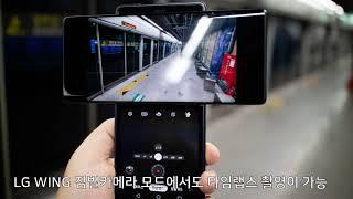 LG WING 특수 동영상기능 (타임랩스, 슬로우모션,…