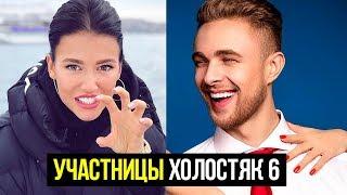 Все участницы шоу Холостяк 6 сезон с Егором Кридом